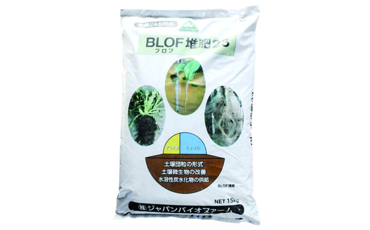 有機質肥料「BLOF堆肥」