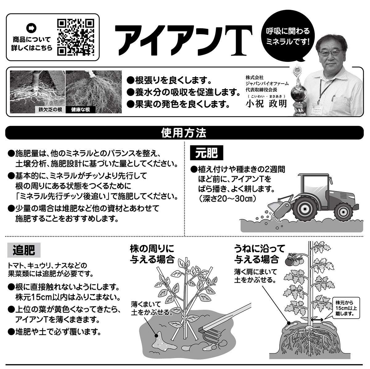 ミネラル肥料「アイアン(鉄)パワー(アイアンT)」