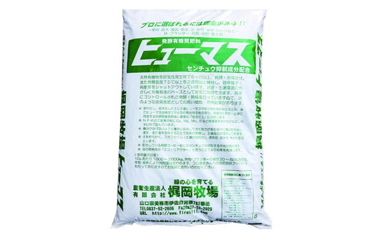 有機質肥料「ヒューマス」