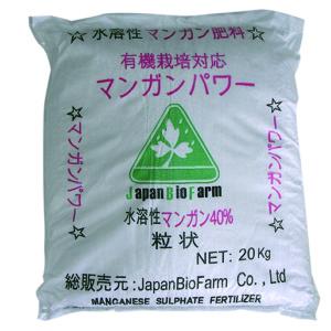 ミネラル肥料「マンガンパワー」