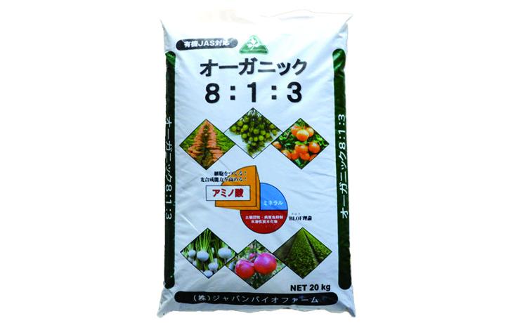 有機質肥料「オーガニック813」