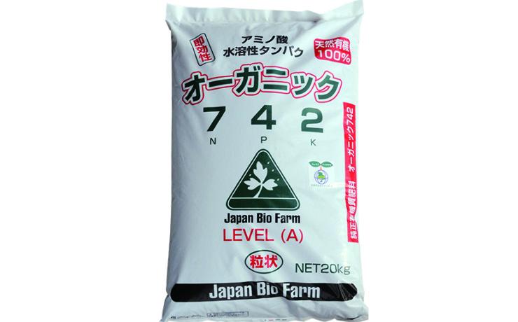 有機質肥料「オーガニック742」