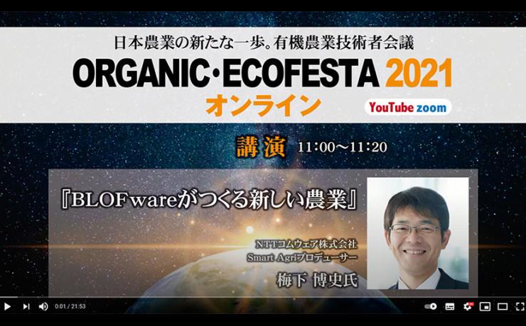 日本農業の新たな一歩。有機農業技術者会議/BLOFwareが作る新しい農業