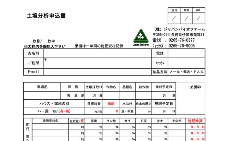 土壌分析申込書