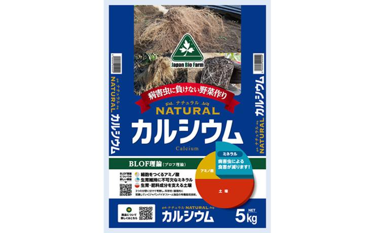 有機質・家庭菜園用肥料_ナチュラルカルシウム