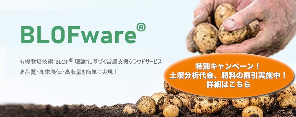 有機栽培クラウド管理システム「BLOFware」