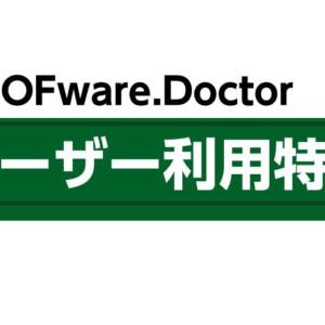 ユーザー利用特典/BLOFware.Doctor(有機栽培支援クラウドサービス)