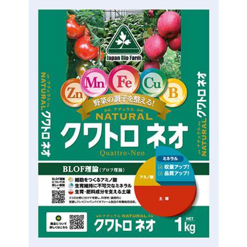 有機質・家庭菜園用肥料_ナチュラルクワトロネオ