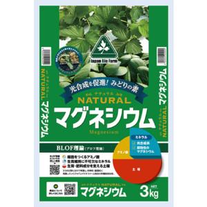 有機質・家庭菜園用肥料_ナチュラルマグネシウム