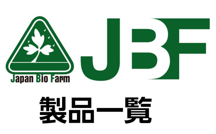 有機質肥料_製品一覧_ジャパンバイオファーム