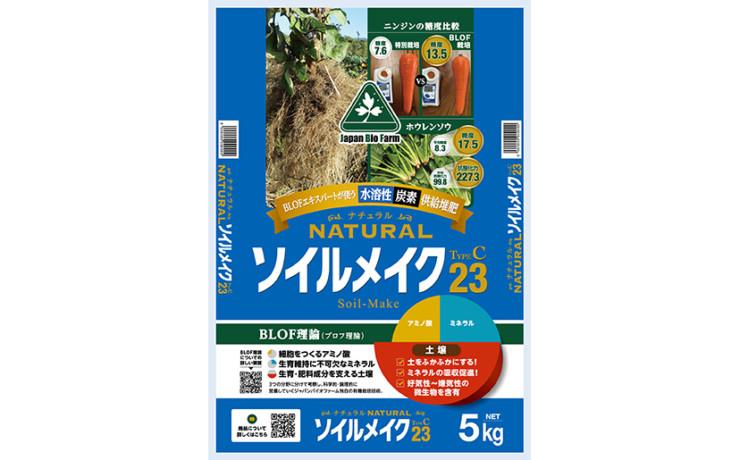 有機質・家庭菜園用肥料_ナチュラルソイルメイク23
