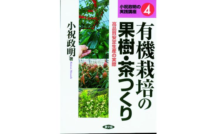 有機栽培の果樹・茶つくり 高品質安定生産の実際 -小祝政明の実践講座4-