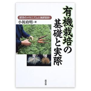 小祝政明著「有機栽培の基礎と実際」