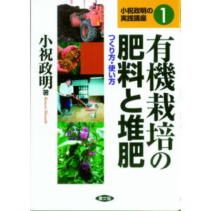 小祝政明著 有機栽培の肥料と堆肥 つくり方・使い方 -小祝政明の実践講座1-