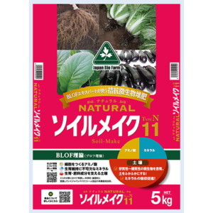 有機質・家庭菜園用肥料_ナチュラルソイルメイク11