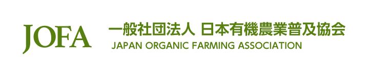 JOFA 一般社団法人 日本有機農業普及協会