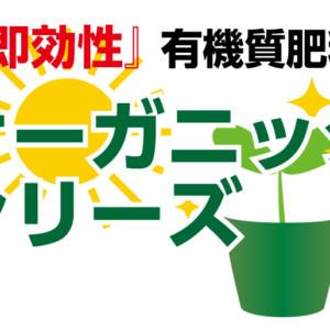化成肥料とは吸収のされ方が違う!『即効性』有機質肥料「オーガニックシリーズ」