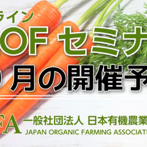 JOFA 日本有機農業普及協会