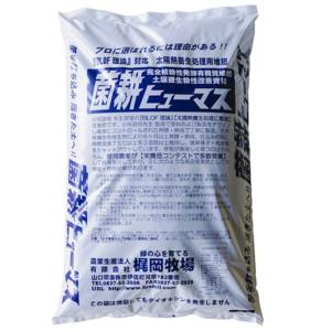 有機質堆肥「菌耕ヒューマス」