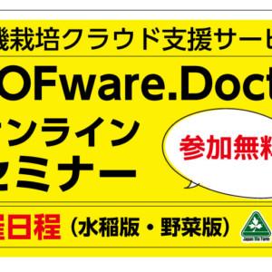 有機栽培クラウドサービス「BLOFware.Doctor」無料セミナー開催日程